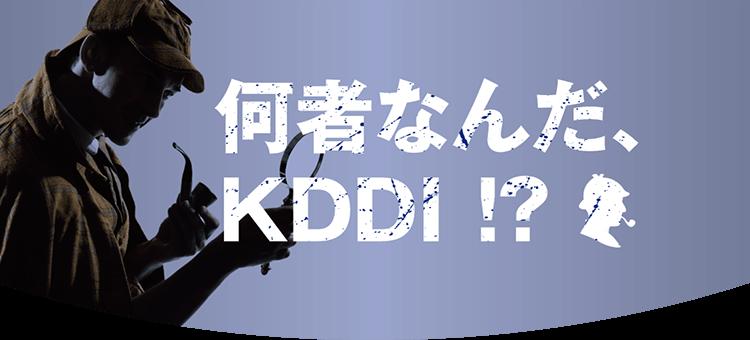 何者なんだ、KDDI!?