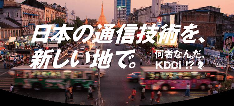 日本の通信事業を、新しい地で。