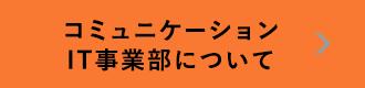 コミュニケーションIT事業部について