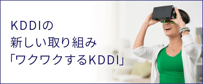 KDDIの新しい取り組み「ワクワクするKDDI」