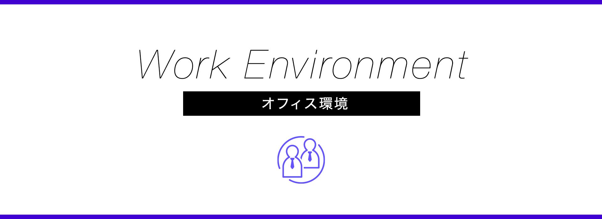 Work Environment オフィス環境